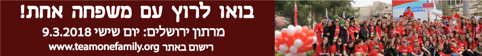 team-onefamily-Hebrew-banner-2018_2